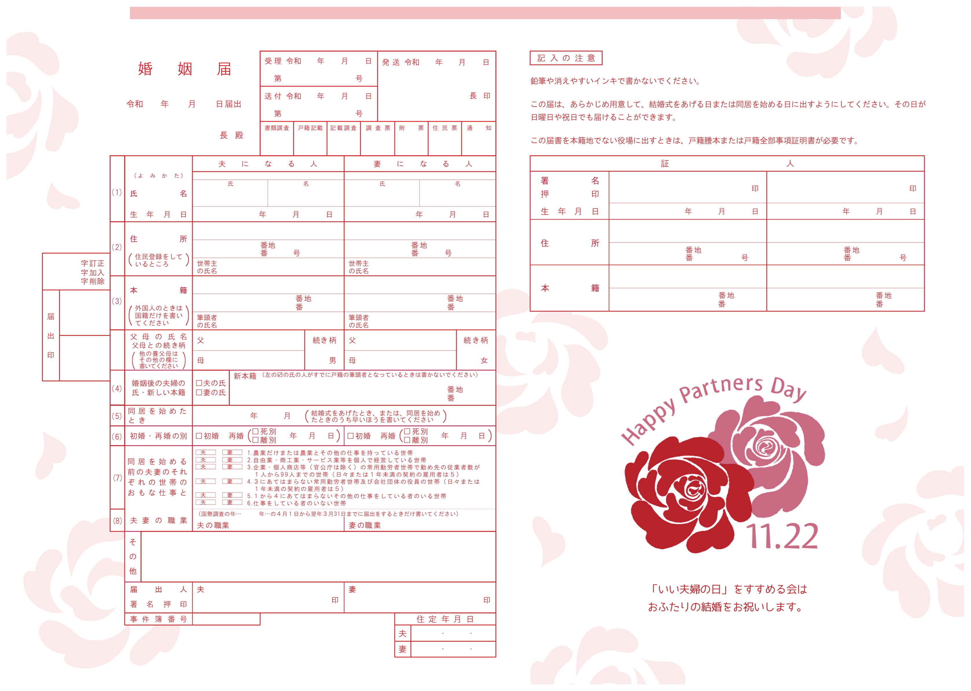iifufu_rose-1.jpg