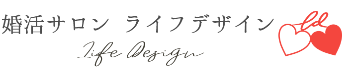 ライフデザイン | 群馬県太田市の結婚相談所